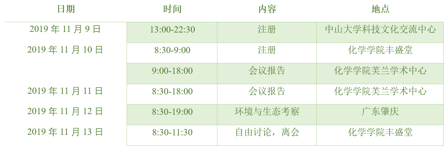 schedule_zh.86380e1.png